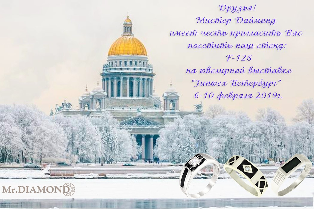 Мистер Даймонд Junwex Петербург 2019