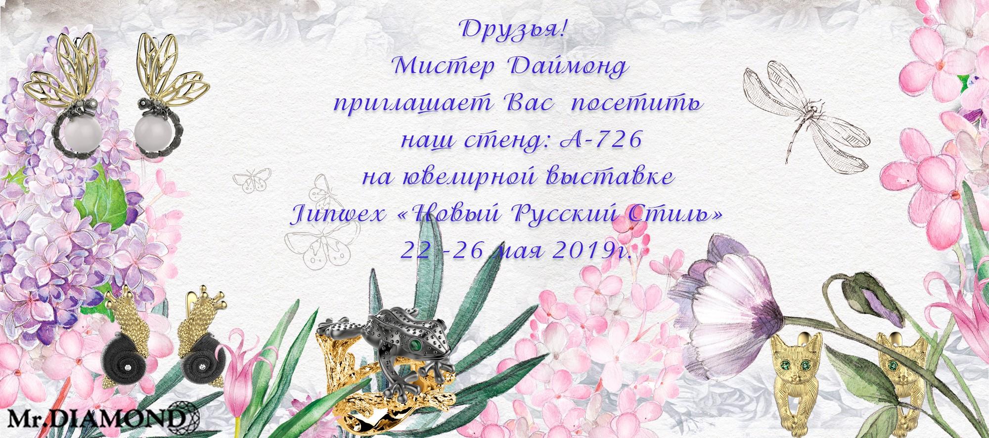 Мистер даймонд приглашает на выставку Junwex Новый русский стиль